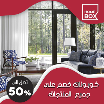 Home Box Promo code UAE