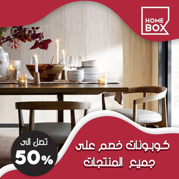 home box promotion code